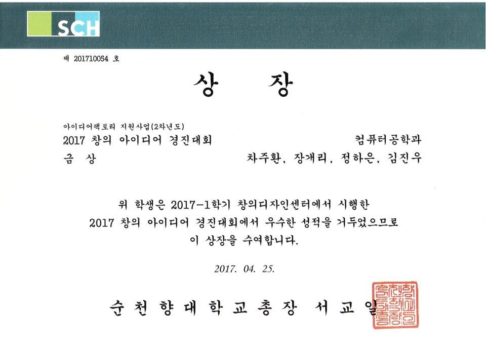 2017창의아이디어경진대회 금상.jpg